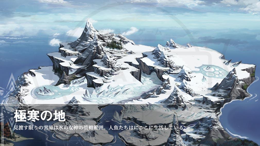 ARKA 蒼穹の門(アルカ) エリア『極寒の地』紹介イメージ