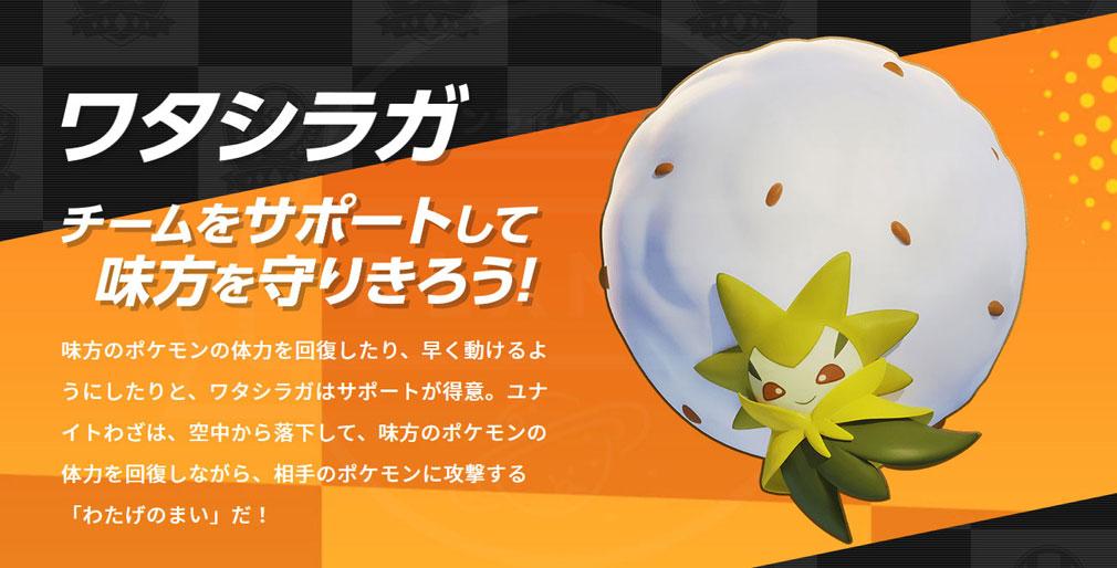 ポケモンユナイト(Pokémon UNITE) ポケモン『ワタシラガ』紹介イメージ