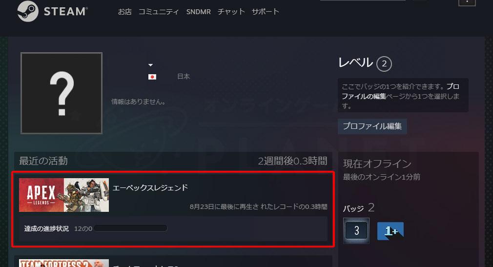 GeForce NOW Powered by SoftBank Steamのマイページにもプレイしたタイトルが確認できるスクリーンショット