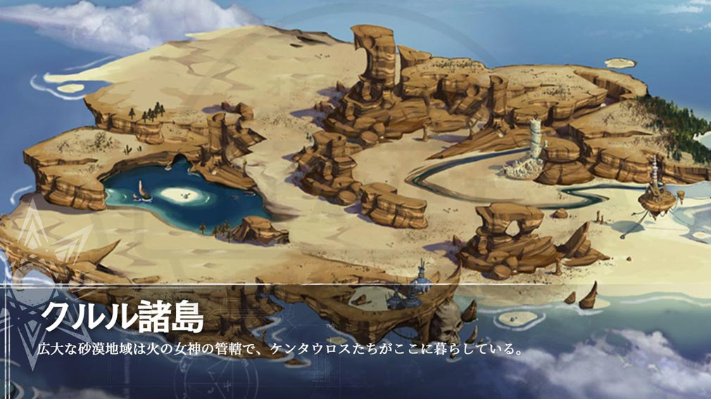ARKA 蒼穹の門(アルカ) エリア『クルル諸島』紹介イメージ