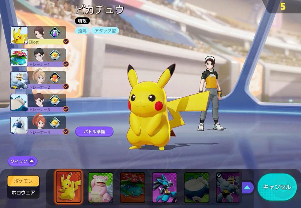 ポケモンユナイト(Pokémon UNITE) ポケモン選択スクリーンショット