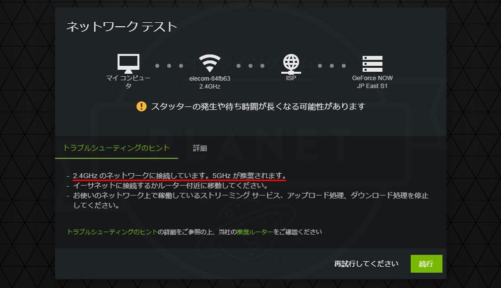GeForce NOW Powered by SoftBank PCアプリ版『ネットワーク分析』スクリーンショット
