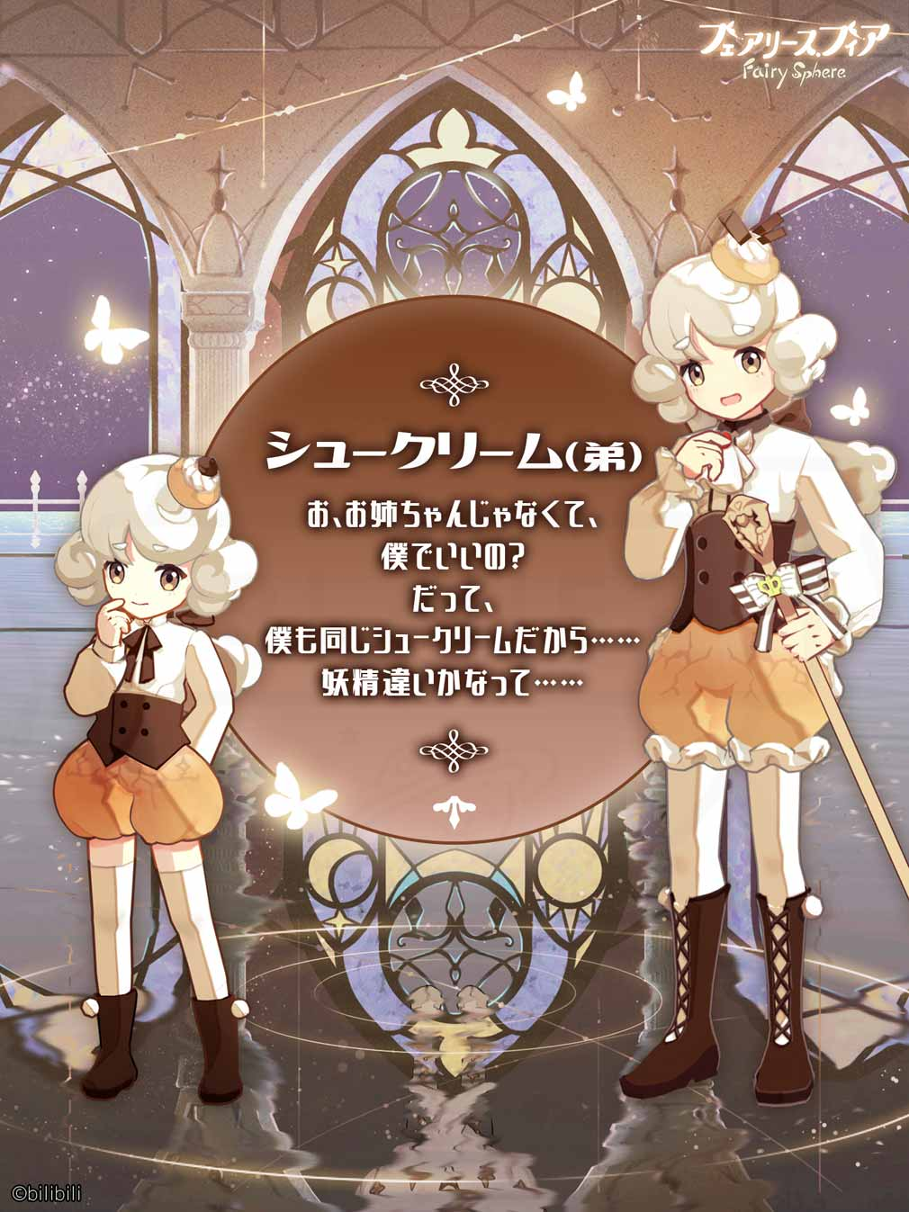 フェアリースフィア(フェアリス) 妖精キャラクター『シュークリーム(弟)』紹介イメージ