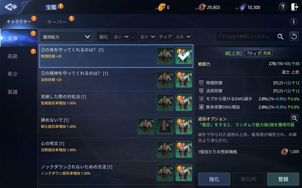 MIR4(ミル4) 『宝鑑』システムスクリーンショット