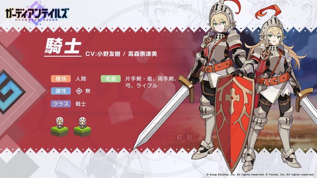 ガーディアンテイルズ(ガデテル) キャラクター『男騎士/女騎士』紹介イメージ