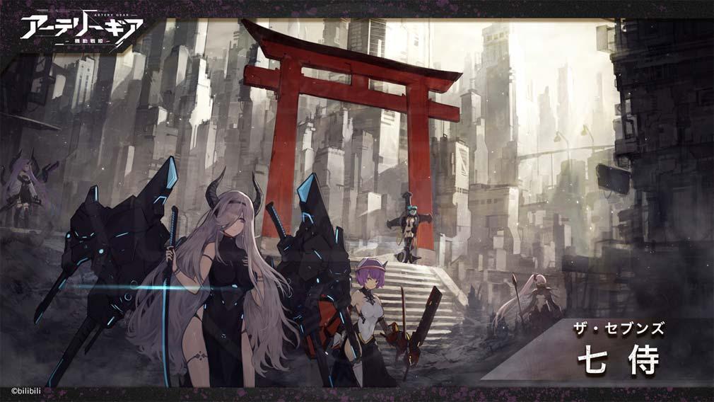 アーテリーギア 機動戦姫(アテギア) 『七侍-ザ・セブンズ-』紹介イメージ