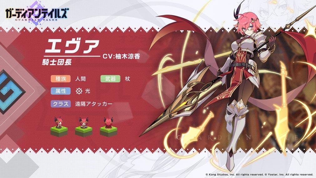 ガーディアンテイルズ(ガデテル) キャラクター『エヴァ』紹介イメージ
