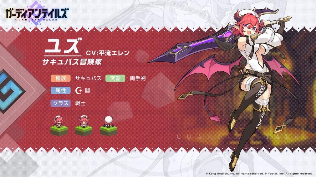 ガーディアンテイルズ(ガデテル) キャラクター『ユズ』紹介イメージ