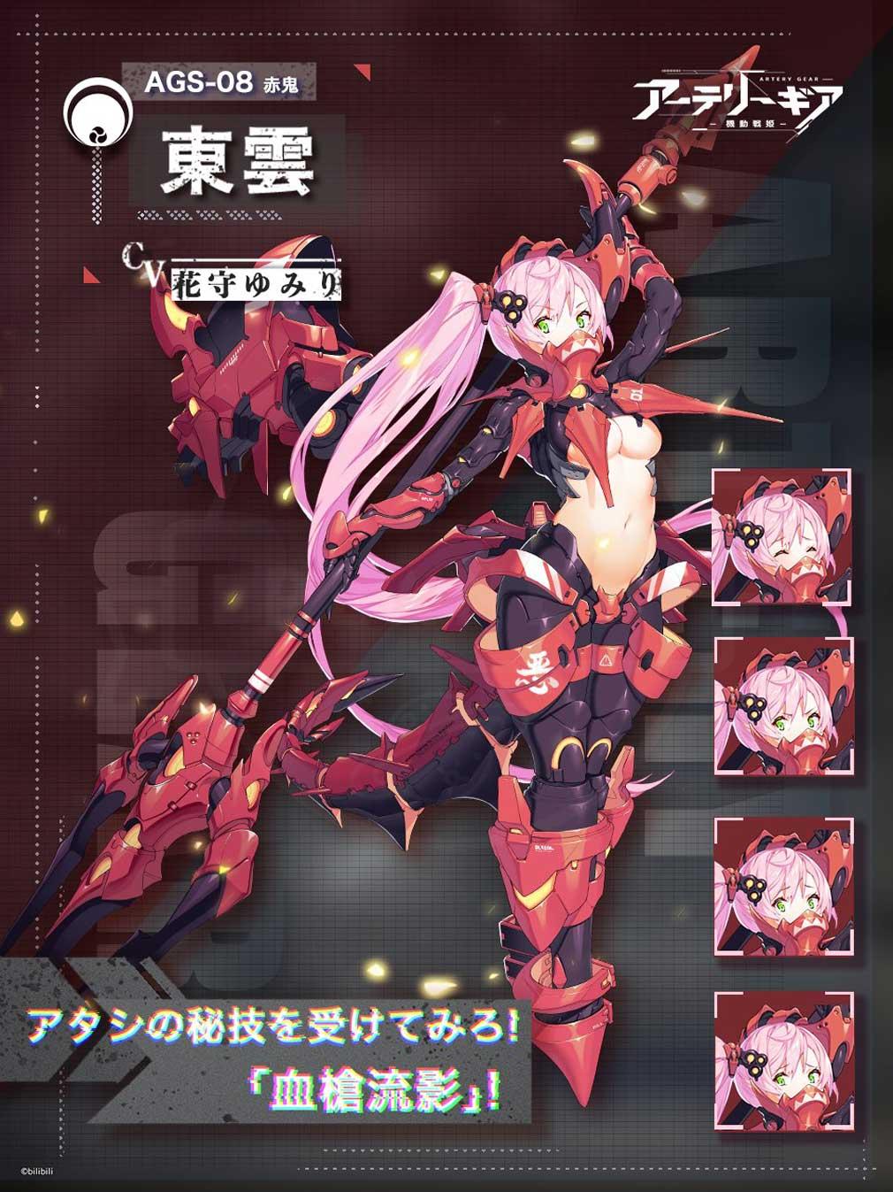 アーテリーギア 機動戦姫(アテギア) キャラクター『東雲』紹介イメージ