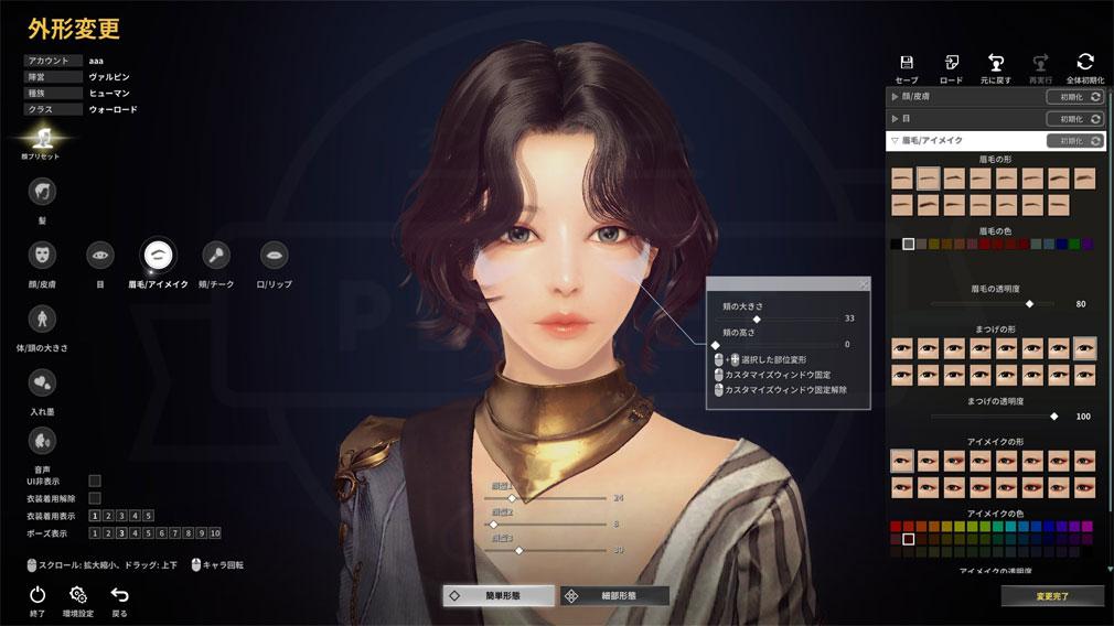 ELYON(エリオン) キャラクターメイクスクリーンショット