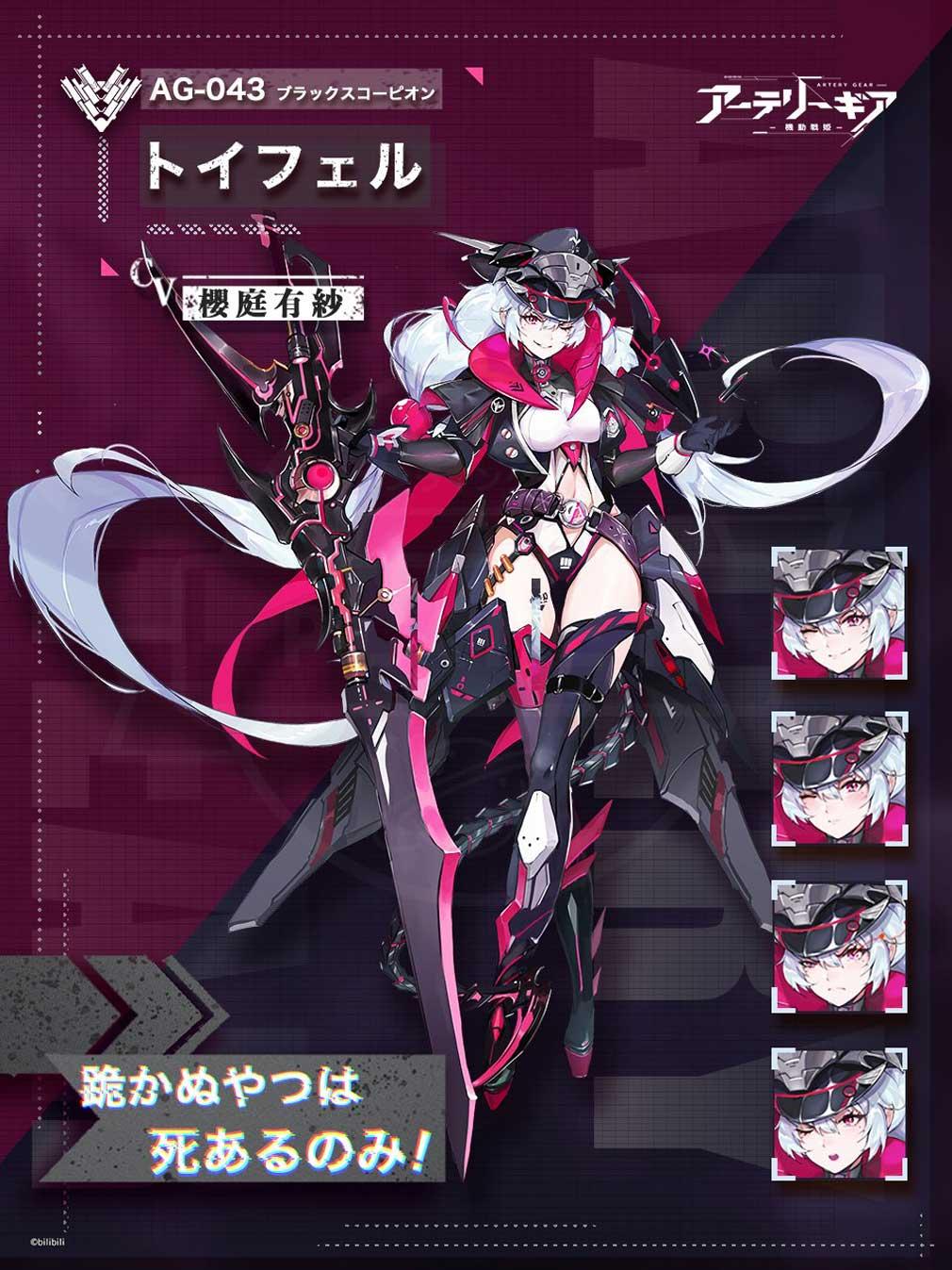 アーテリーギア 機動戦姫(アテギア) キャラクター『トイフェル』紹介イメージ