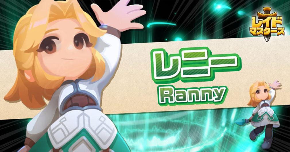 レイドマスターズオンライン キャラクター『レニー』紹介イメージ