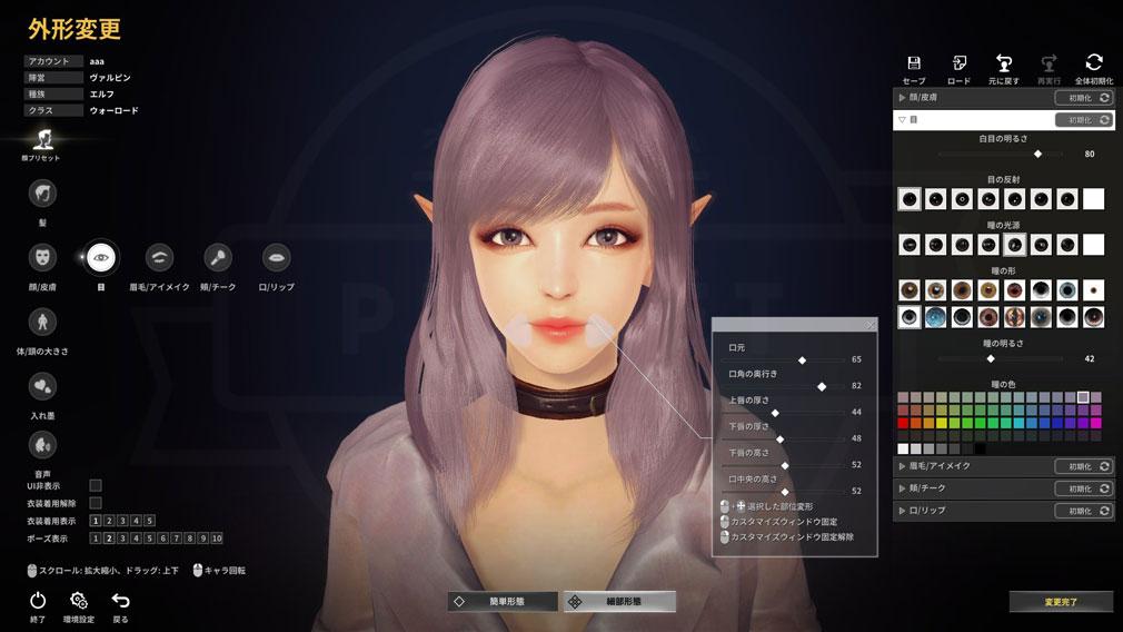 ELYON(エリオン) キャラクターメイク種族『エルフ』口元の変更スクリーンショット