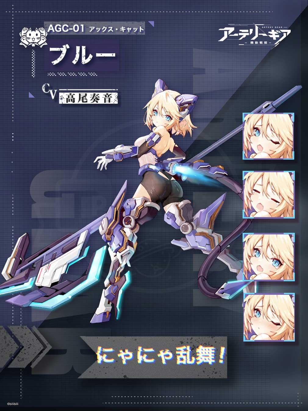 アーテリーギア 機動戦姫(アテギア) キャラクター『ブルー』紹介イメージ