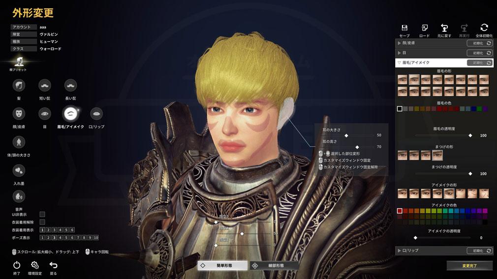 ELYON(エリオン) キャラクターメイク種族『人間・男性』スクリーンショット
