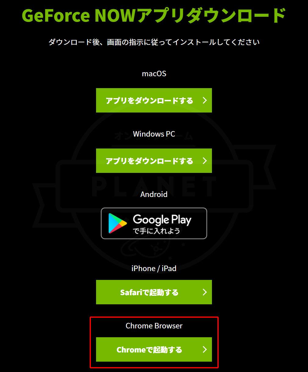 GeForce NOW Powered by SoftBank PCブラウザ版『ダウンロードした画面』スクリーンショット