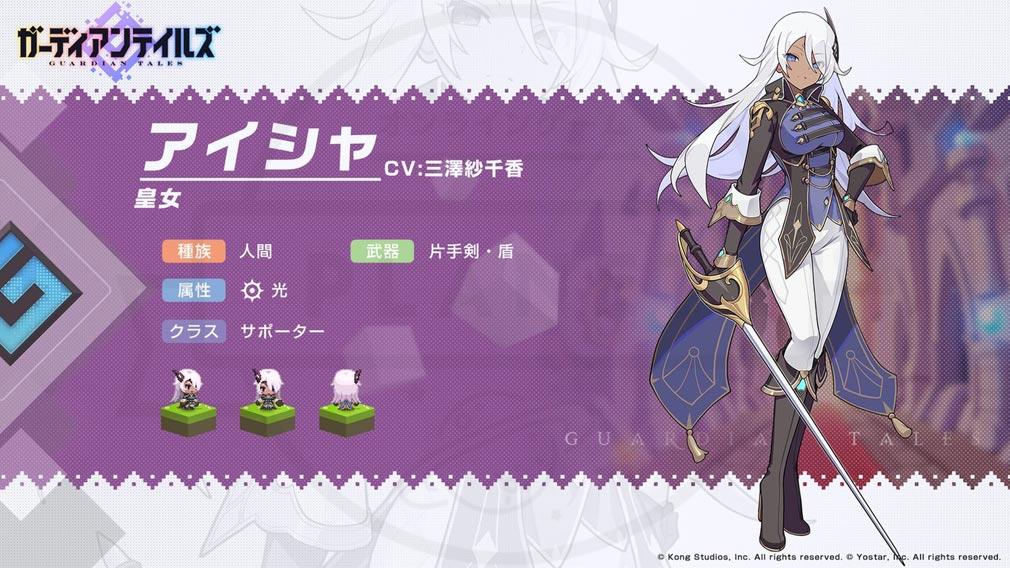 ガーディアンテイルズ(ガデテル) キャラクター『アイシャ』紹介イメージ