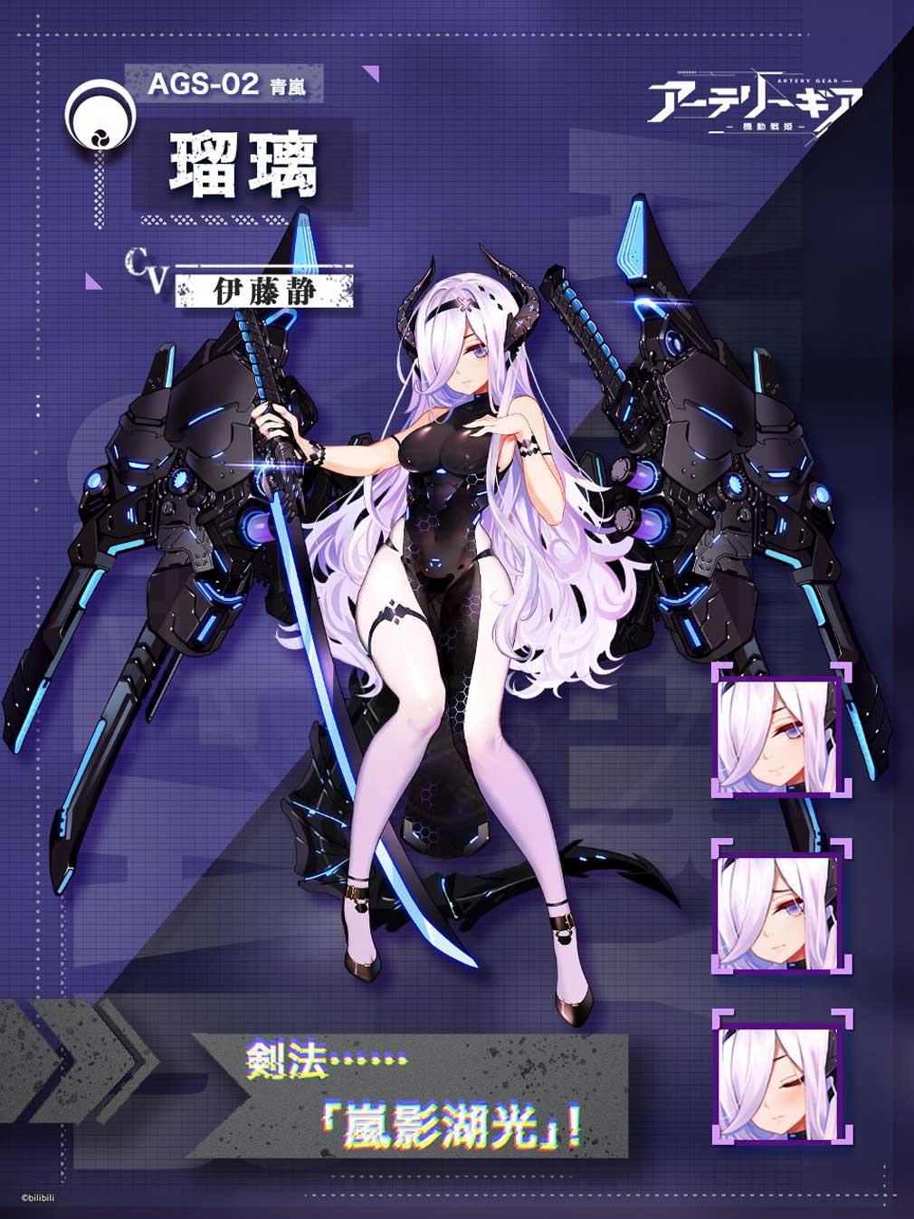 アーテリーギア 機動戦姫(アテギア) キャラクター『瑠璃』紹介イメージ