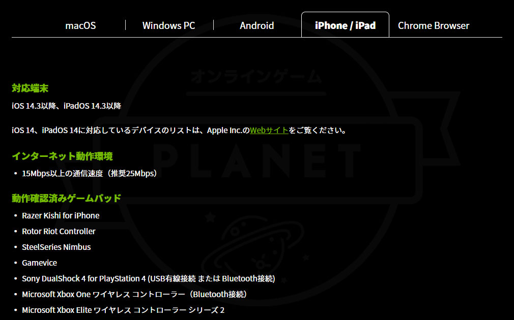 GeForce NOW Powered by SoftBank Android版『動作環境』紹介イメージ