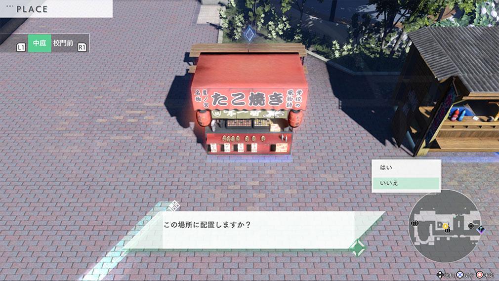 BLUE REFLECTION TIE ブルーリフレクション 帝(ブルリフT) 『建設物配置』スクリーンショット