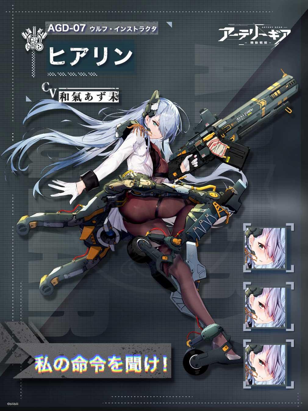 アーテリーギア 機動戦姫(アテギア) キャラクター『ヒアリン』紹介イメージ