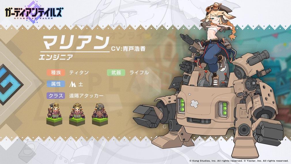 ガーディアンテイルズ(ガデテル) キャラクター『マリアン』紹介イメージ