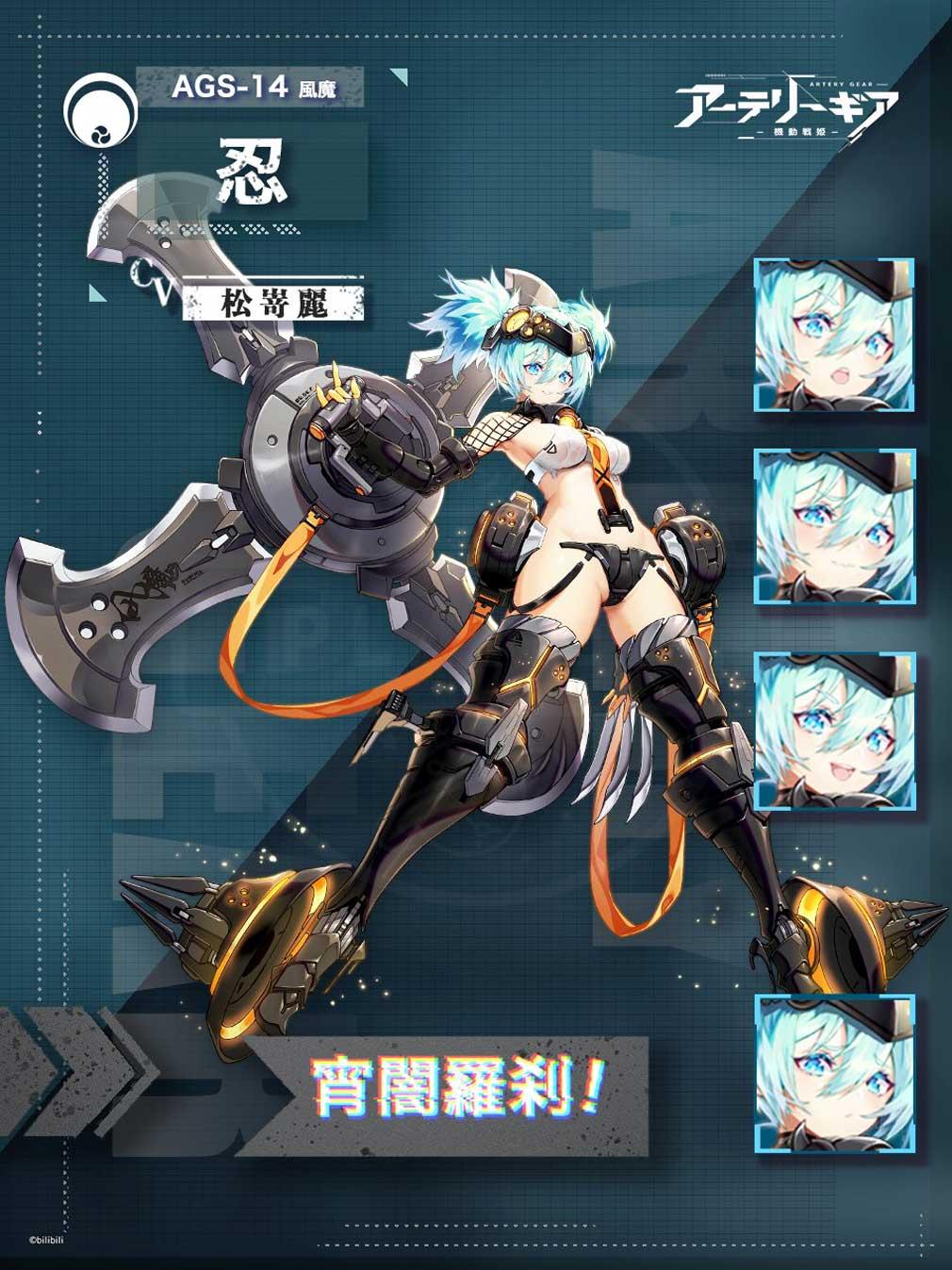 アーテリーギア 機動戦姫(アテギア) キャラクター『忍』紹介イメージ