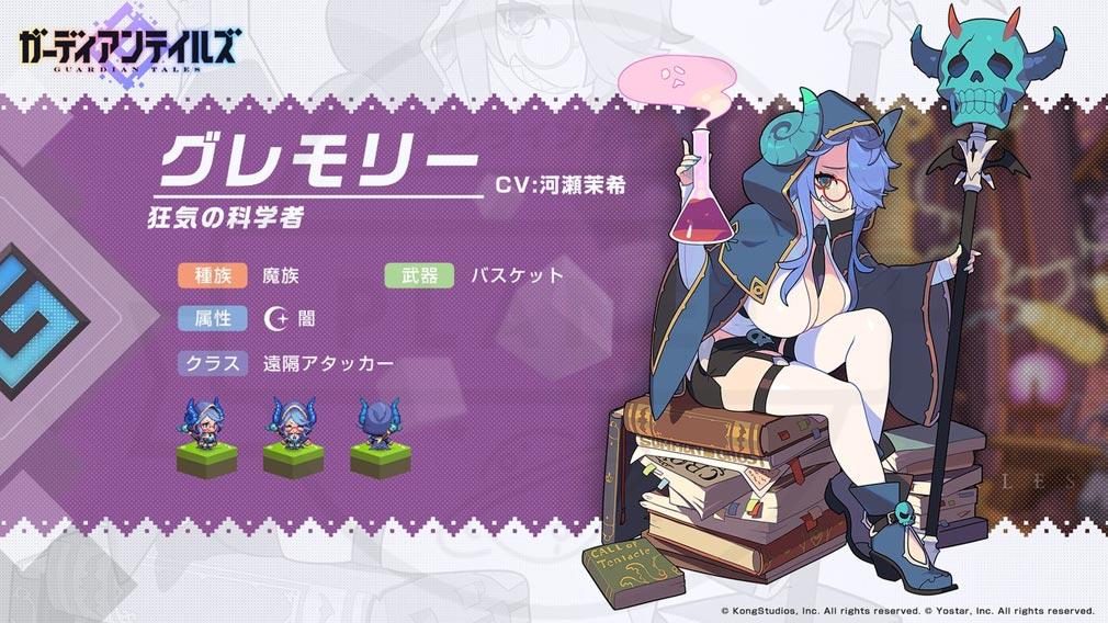 ガーディアンテイルズ(ガデテル) キャラクター『グレモリー』紹介イメージ