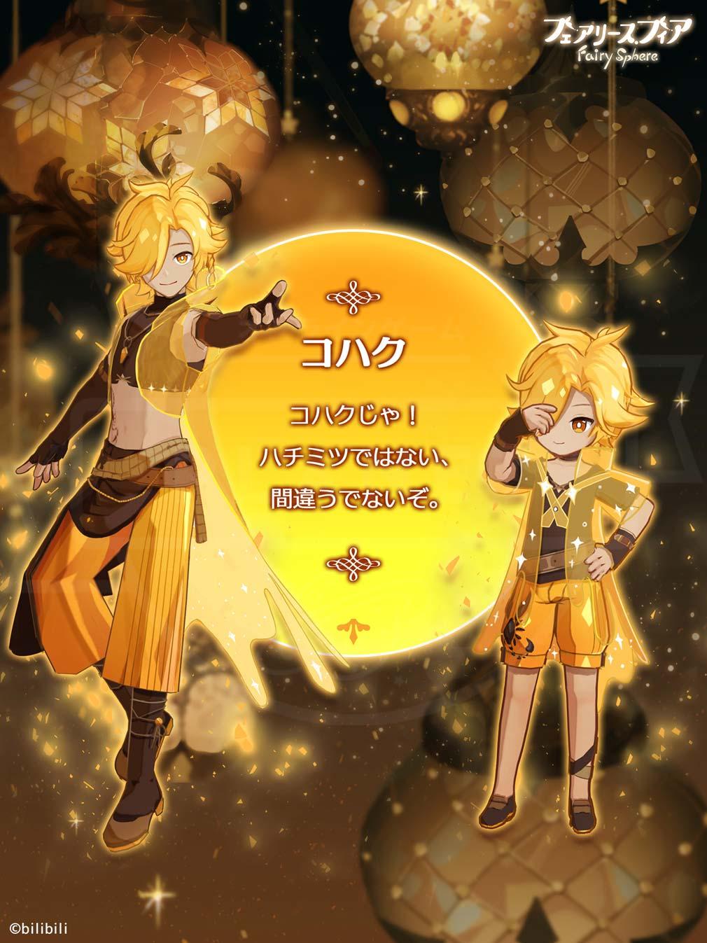 フェアリースフィア(フェアリス) 妖精キャラクター『コハク』紹介イメージ