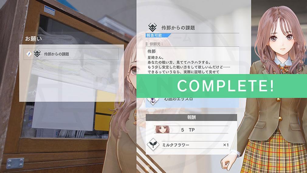 BLUE REFLECTION TIE ブルーリフレクション 帝(ブルリフT) 『お願い達成』スクリーンショット