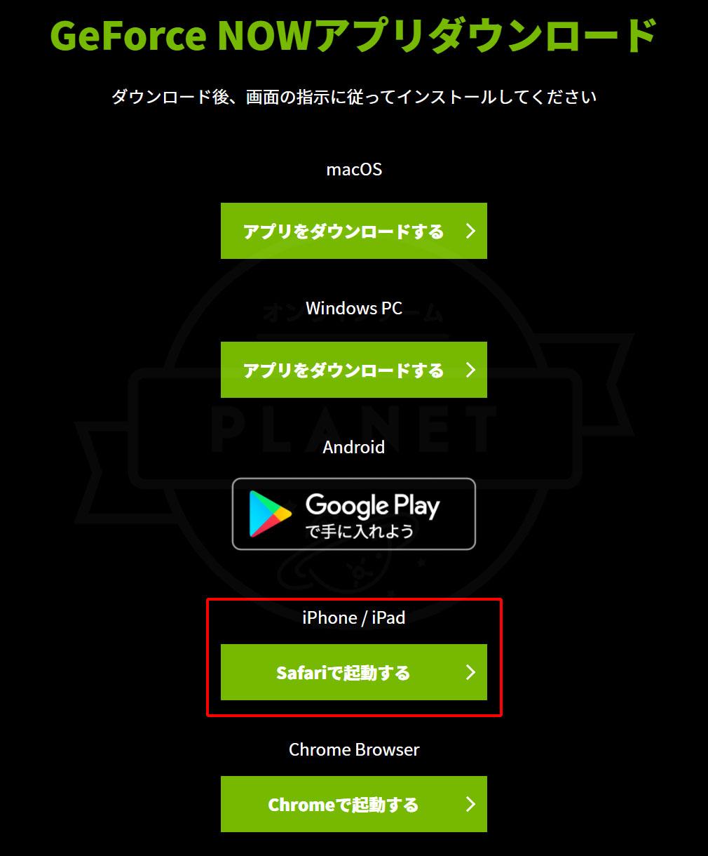 GeForce NOW Powered by SoftBank iPhone/iPad版『ダウンロードした画面』スクリーンショット
