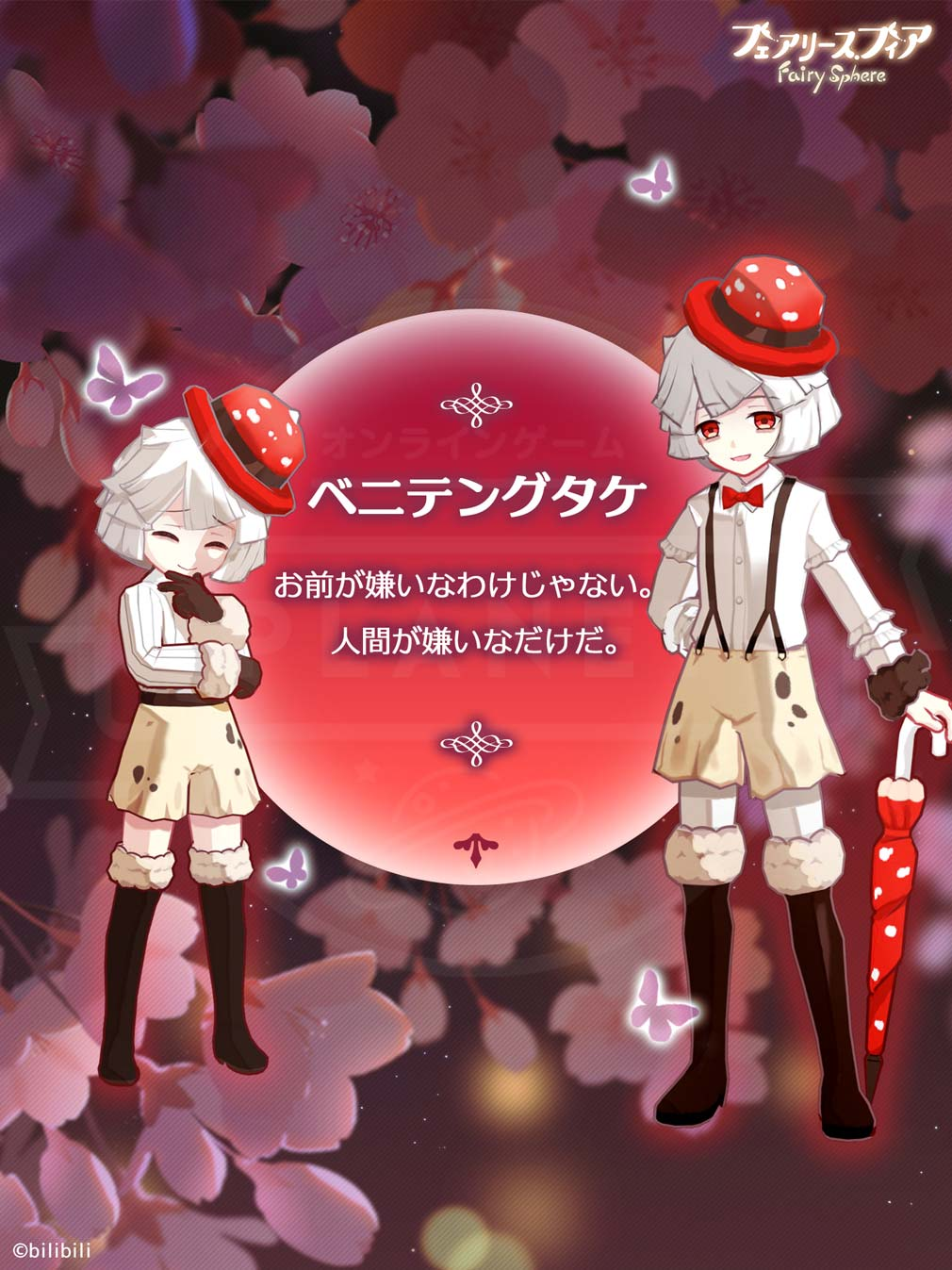 フェアリースフィア(フェアリス) 妖精キャラクター『ベニテングタケ』紹介イメージ