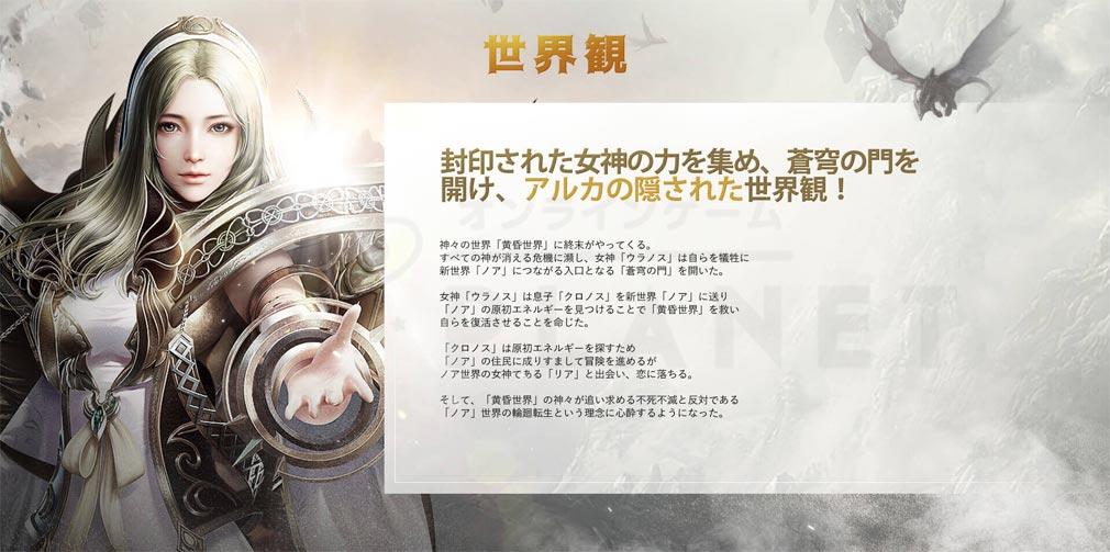 ARKA 蒼穹の門(アルカ) 世界観紹介イメージ