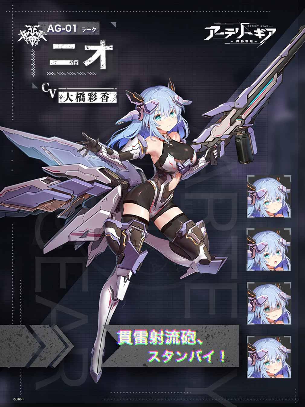 アーテリーギア 機動戦姫(アテギア) キャラクター『ニオ』紹介イメージ