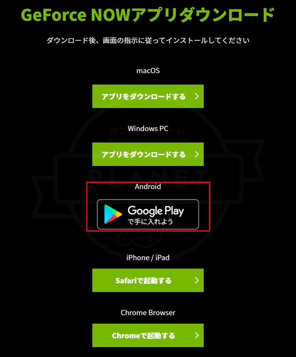 GeForce NOW Powered by SoftBank Android版『ダウンロードした画面』スクリーンショット