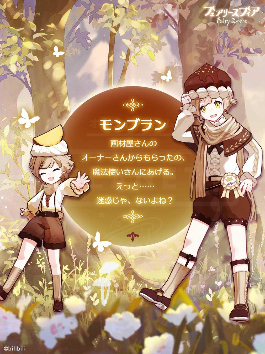 フェアリースフィア(フェアリス) 妖精キャラクター『モンブラン』紹介イメージ