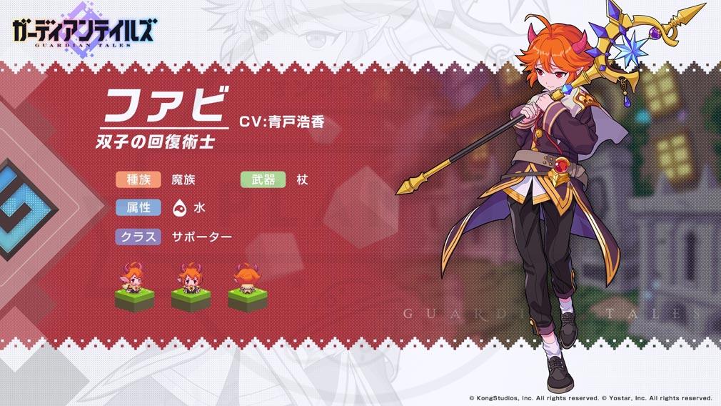 ガーディアンテイルズ(ガデテル) キャラクター『ファビ』紹介イメージ