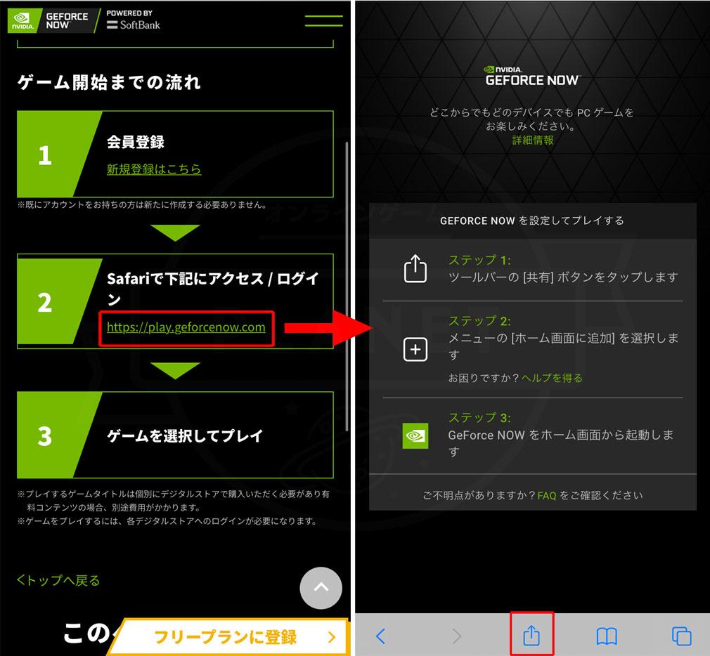 GeForce NOW Powered by SoftBank iPhone/iPad版『ゲームの流れ』、『設定手順』スクリーンショット