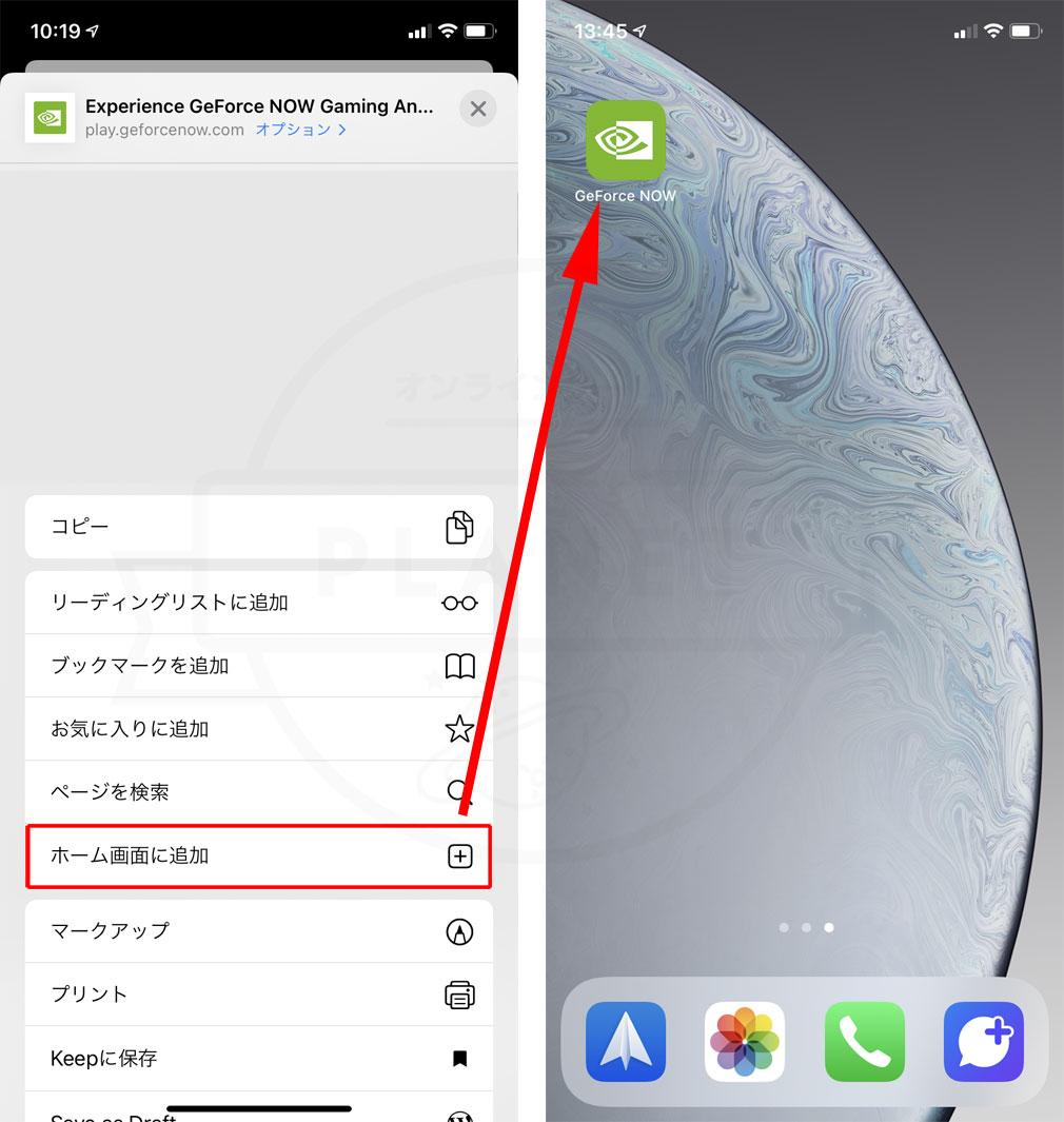 GeForce NOW Powered by SoftBank iPhone/iPad版共有アイコンからホーム画面にアイコンを作成するスクリーンショット