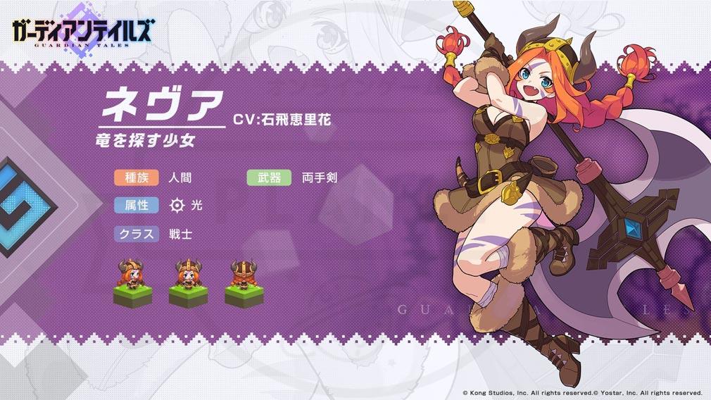 ガーディアンテイルズ(ガデテル) キャラクター『ネヴァ』紹介イメージ