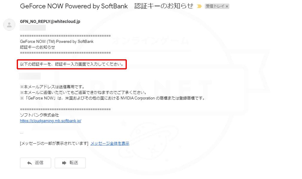 GeForce NOW Powered by SoftBank iPhone/iPad版メールアドレス宛に『認証キー』が届くスクリーンショット