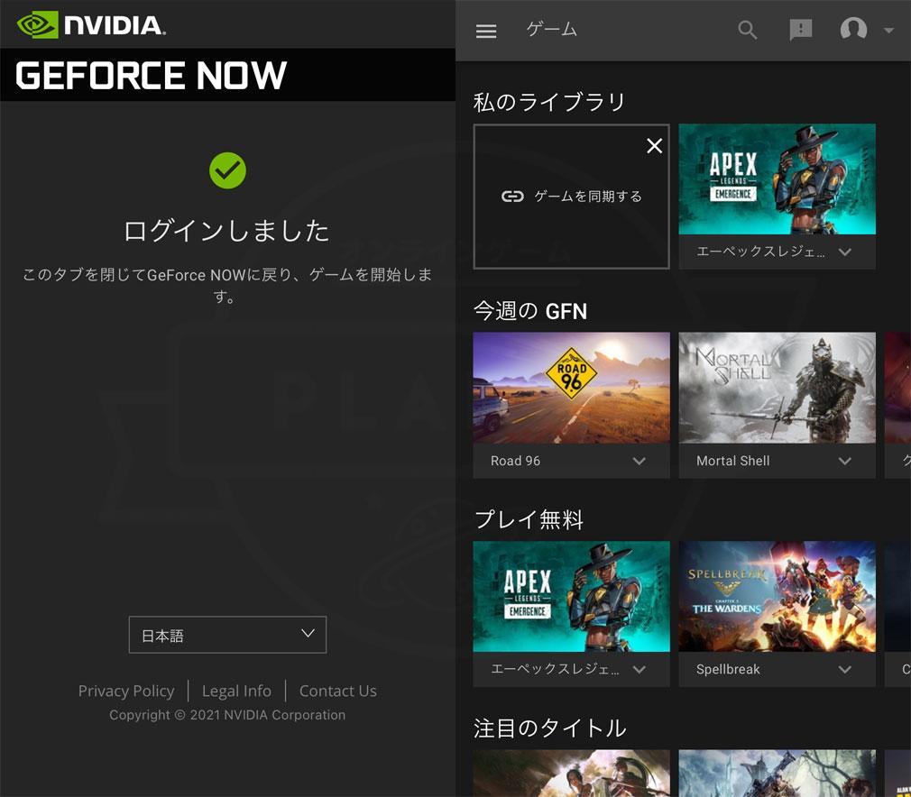 GeForce NOW Powered by SoftBank iPhone/iPad版『ログイン完了』、『ログインしてアプリ起動』スクリーンショット