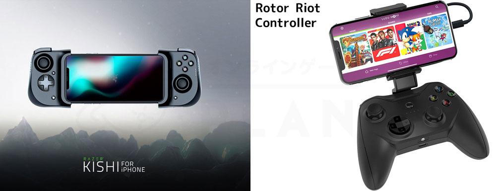 GeForce NOW Powered by SoftBank iPhone / iPad対応ゲームパッド『Razer Kishi for iPhone』、『Rotor Riot Controller』紹介イメージ