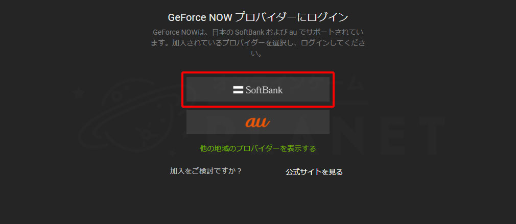 GeForce NOW Powered by SoftBank 『プロバイダー選択』スクリーンショット