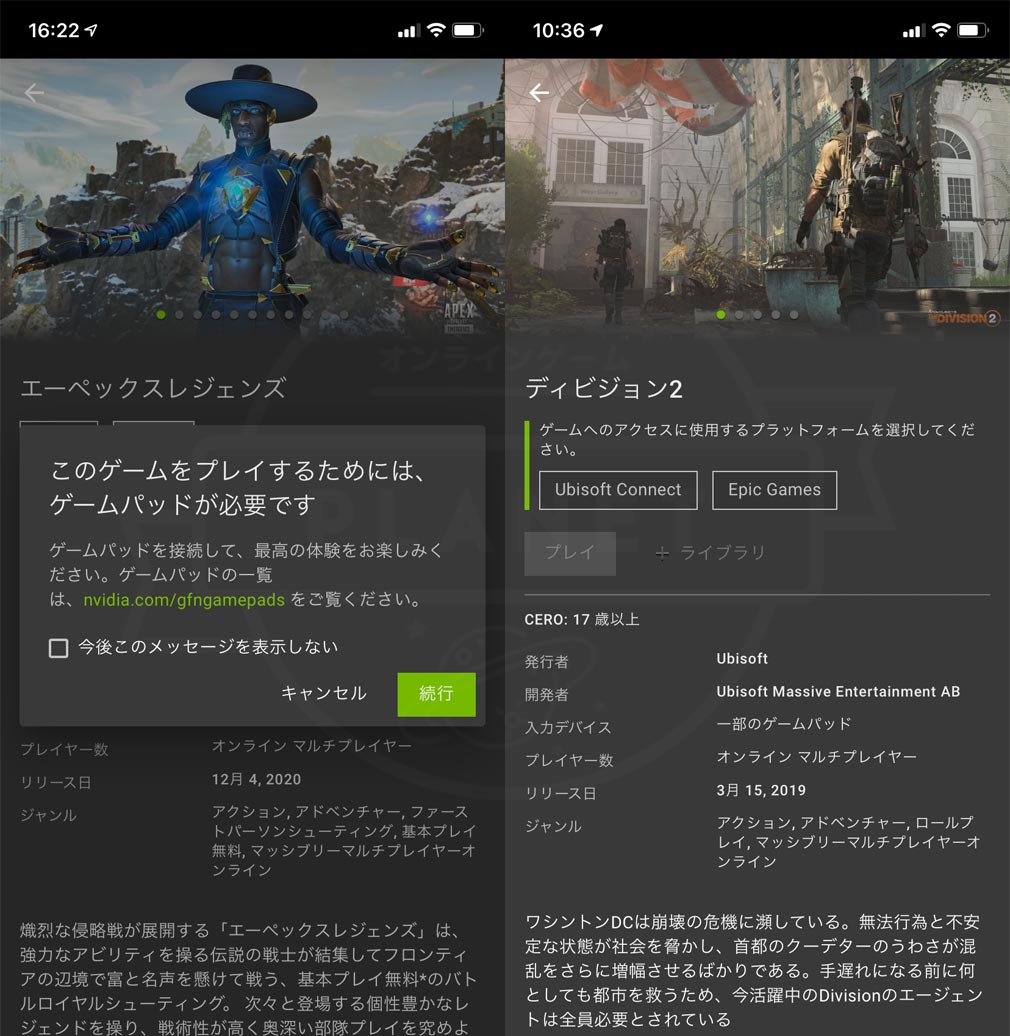 GeForce NOW Powered by SoftBank iPhone/iPad版ゲームパッド必要が必要と明記されている『ゲーム紹介』スクリーンショット