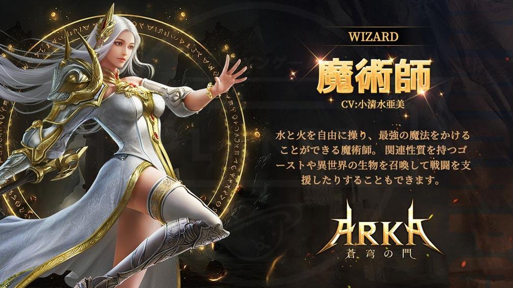 ARKA 蒼穹の門(アルカ) 職業『魔術師』紹介イメージ