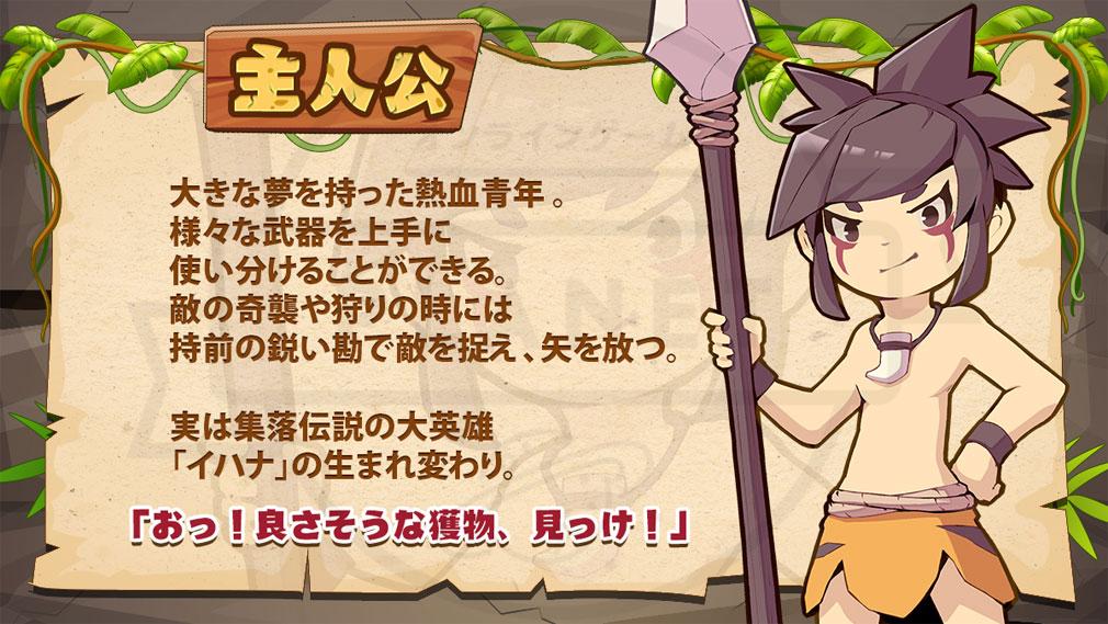 Cave Shooter(ケイブ・シューター) キャラクター『主人公』紹介イメージ