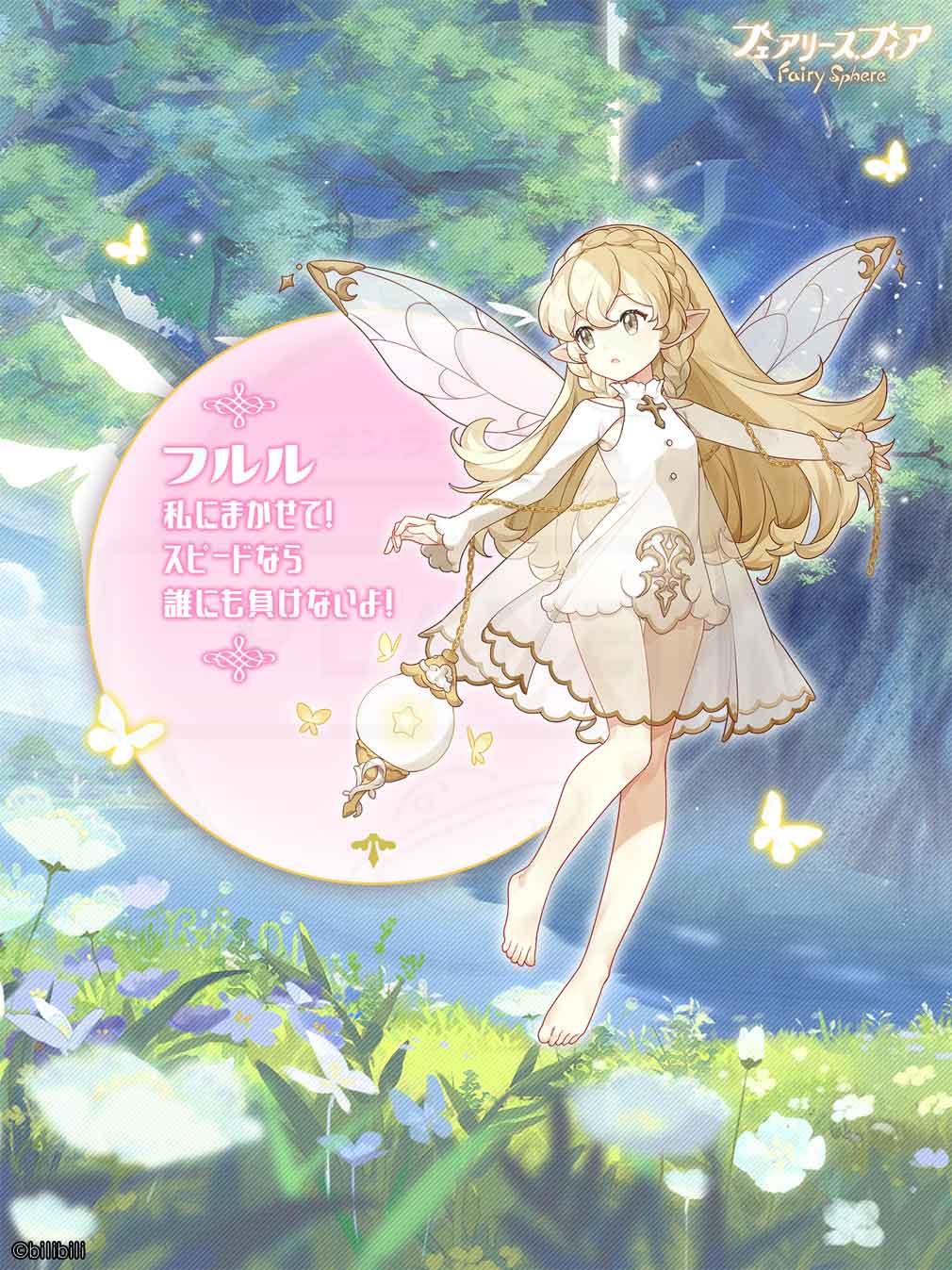 フェアリースフィア(フェアリス) 妖精キャラクター『フルル』紹介イメージ