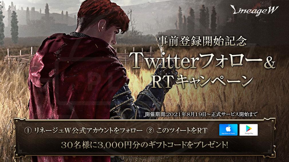 リネージュW(Lineage W)リネW 公式Twitterフォロー&RTキャンペーン紹介イメージ