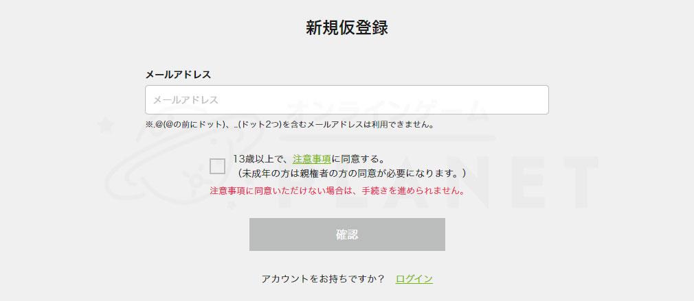 GeForce NOW Powered by SoftBank 『フリープラン』仮登録スクリーンショット